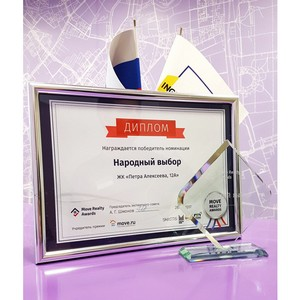 ЖК «Петра Алексеева,12А» - «Народный выбор» премии Move Realty Awards 2016