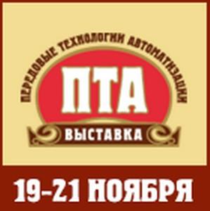 X Международная специализированная выставка «Передовые Технологии Автоматизации. ПТА-Урал 2014»