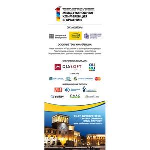 Конференция в Ереване:«Денежные переводы СНГ»