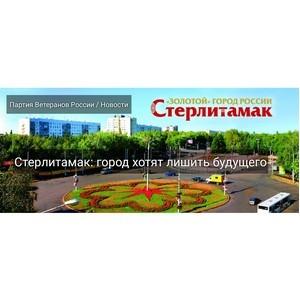 Стерлитамак - город хотят лишить будущего