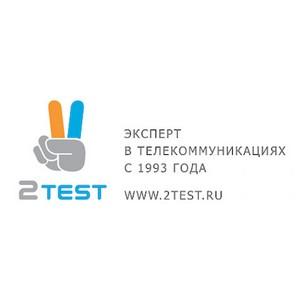 2test с докладом на Форуме Telecom Networks Х.0 2015