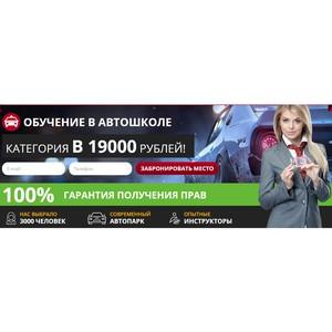 """Акции и новости автошколы """"Гарант"""""""