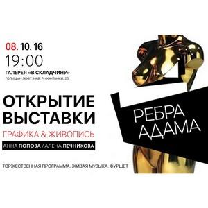 Галерея «В складчину» приглашает на открытие выставки живописи и графики «Рёбра Адама»