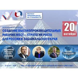 20 октября в Чите состоится Конференция «Создание высокопроизводительных рабочих мест»