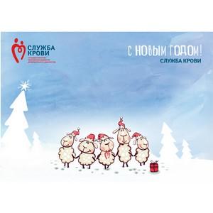17 декабря Центр крови ФМБА России поздравит доноров с Новым годом!