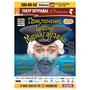 """Премьера мюзикла """"Приключения Барона Мюнхгаузена"""
