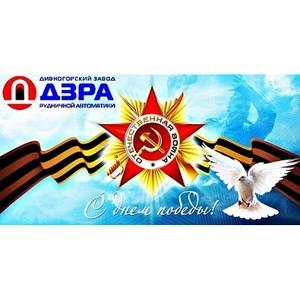 ООО «Дивногорский завод рудничной автоматики» поздравляет с великим праздником - Днем Победы