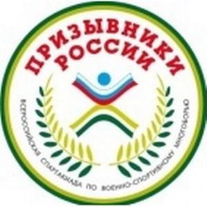 """VI-я  Всероссийская Спартакиада """"Призывники России – 2013"""""""
