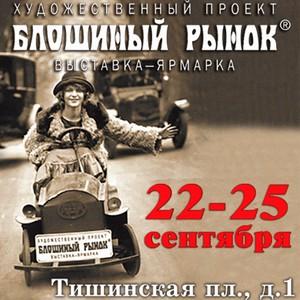 42-й сезон художественного проекта «Блошиный рынок» на Тишинке