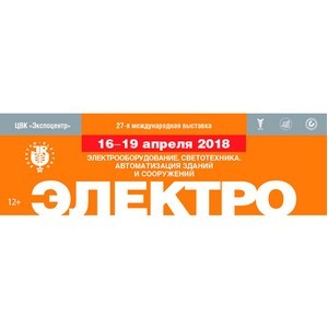 27 международная выставка Электро-2018