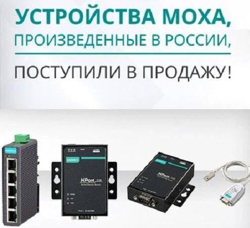 Moxa «Сделано в России» – уже в продаже