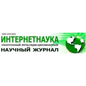 Презентован новый выпуск электронного журнала «Интернетнаука»