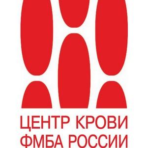 Центр крови ФМБА России приглашает доноров начать новый год с добрых дел