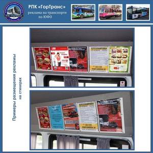 Реклама на стикерах в общественном транспорте по ЮФО