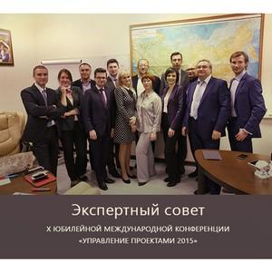 Юбилейная, международная конференция «Управление проектами 2015» компании Infor-Media Russia