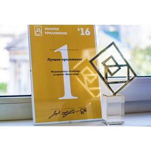 В конкурсе «Золотое приложение 2016» победила компания MobileUp с проектом «Велогород»