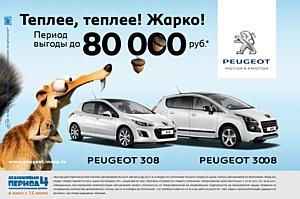 Летние бонусы до 80 000 рублей от «Независимость Peugeot»