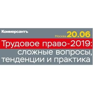 Ежегодная конференция «Трудовое право-2019: сложные вопросы, тенденции и практика»