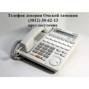 «Телефон доверия» Омской таможни  обеспечивает защиту прав и законных интересов граждан