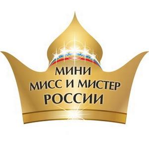 X всероссийский фестиваль «Мини Мисс и Мини Мистер России 2018» и VII международный фестиваль талантов «Гордость нации 2018»