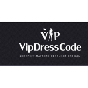 Будь модным с VipDressCode