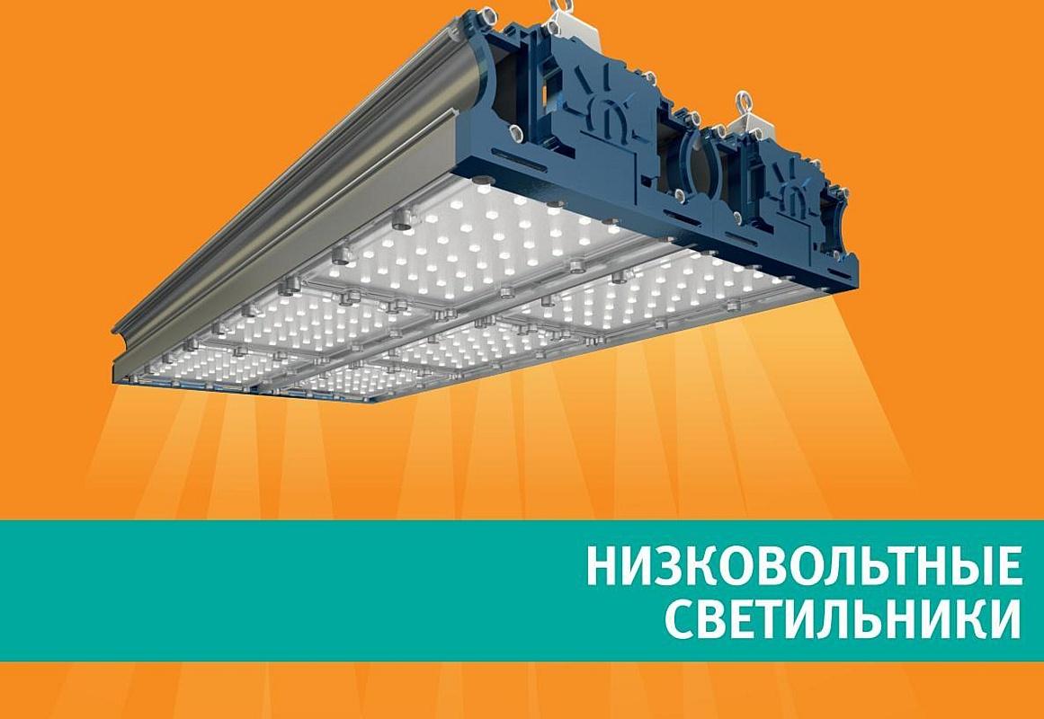 Промышленные светодиодные светильники от 800 руб
