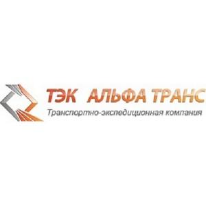 Компания «ТЭК Альфа Транс» открыла филиал в Новосибирске