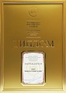 «Фондсервисбанк» награжден дипломом Ассоциации российских банков
