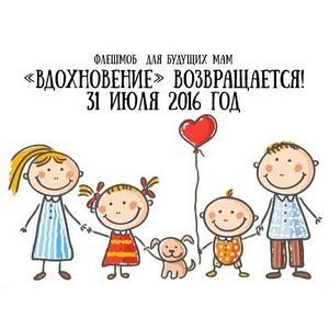 """""""ВДОХновение"""" для будущих мам"""