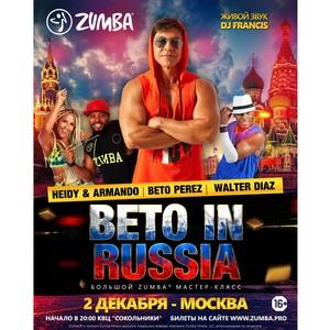 Beto in Russia: Создатель уникальной танцевальной фитнес программы Zumba® приедет в Россию