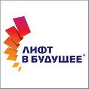 «Лифт в будущее» и компании АФК «Система» на форуме «Будущие интеллектуальные лидеры России»