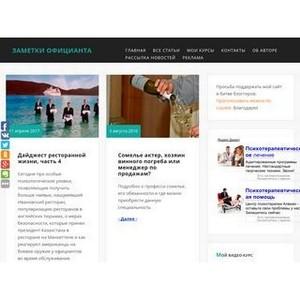 Ресторанная жизнь со всех ракурсов или маленькие хитрости на сайте Oficianty.com