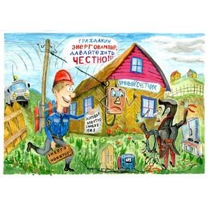 В Тамбовэнерго подвели итоги регионального конкурса плакатов и карикатур «Энерговор! К ответу!»