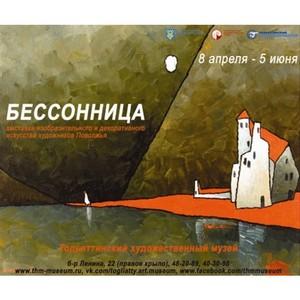 «Бессонница» - выставка художников Поволжья в Тольятти