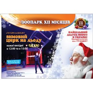 Зоопарк ХІІ месяцев приглашает в гости к самому большому Зимнему волшебнику в Украине!