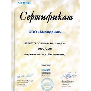"Технологии оперативной печати ""Амалданик"""