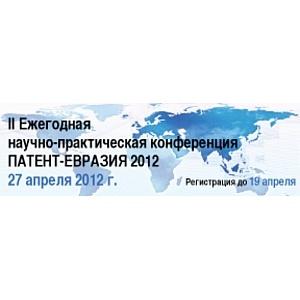 Вторая ежегодная конференция  ПАТЕНТ-ЕВРАЗИЯ 2012  состоится 27 апреля 2012 г