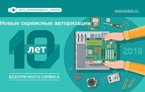 «Сеть компьютерных клиник» получила три авторизации