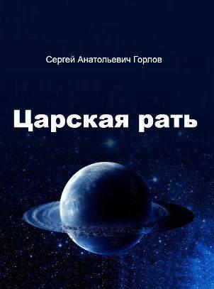 «Царская рать» - книга о реальном будущем через призму прошлого