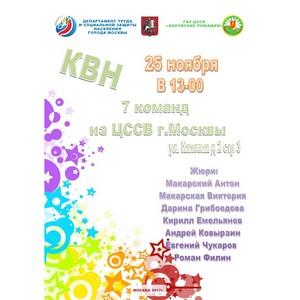 Команды воспитанников ЦССВ Москвы впервые поборются за Кубок «КВН»