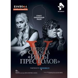 Петербуржцы борются за звание официального лица промокампании 5 сезона «Игры Престолов» на РЕН ТВ