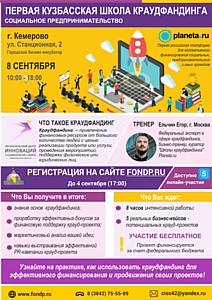 Первая кузбасская Школа краудфандинга в г. Кемерово