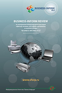 ��� ������ ������� Business-Inform Review � � ������ On-Line !