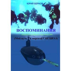 Читайте полюбившуюся книгу Юрия Беркова - «Воспоминания. Мой путь в морской спецназ»
