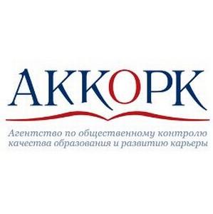Оценка собственных образовательных стандартов – область компетенции АККОРК