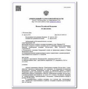 Ростовский арбитраж не позволил незаконно оштрафовать транспортников