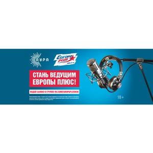 В Открытой студии Европы Плюс в ТРЦ «Аура» пройдет кастинг ди-джеев на радио