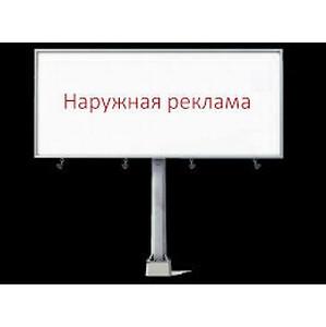 Наружная реклама для продвижения бренда