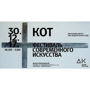 Фестиваль современного искусства «Кот» в Москве