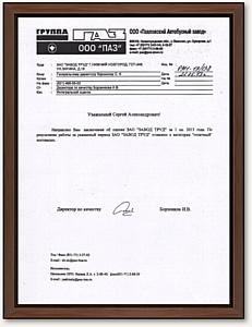Завод Труд подтвердил свою категорию «Отличный» поставщик ПАЗа